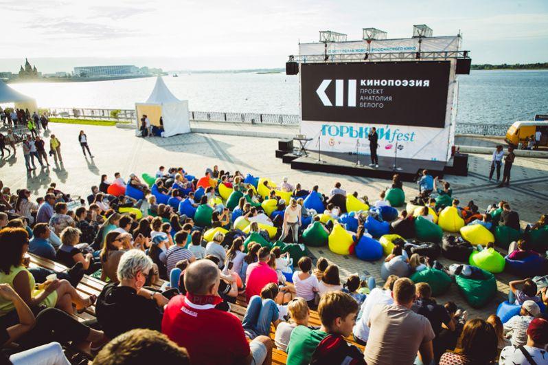 Фестиваль нового российского кино «ГОРЬКИЙ fest» 2020